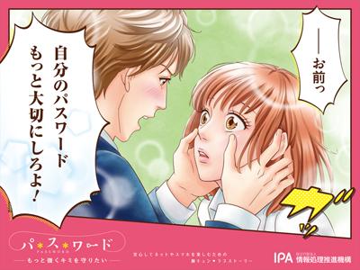 パスワード啓発ポスター