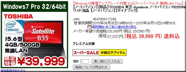 東芝 ノートパソコン