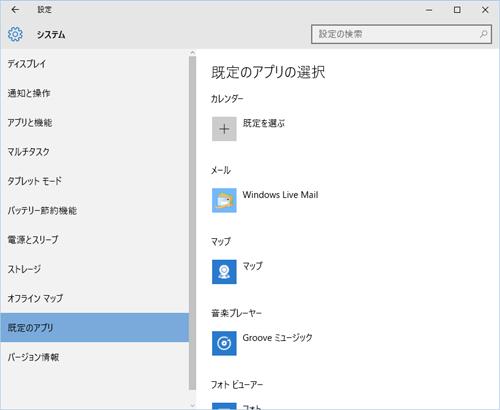 Windows 10 規定ブラウザ Edge