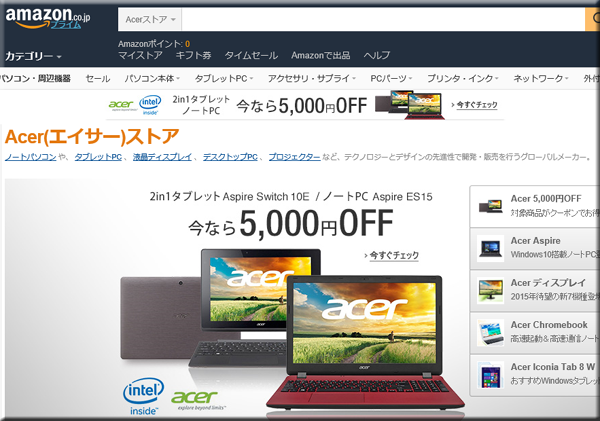 Amazonセール エイサー パソコン