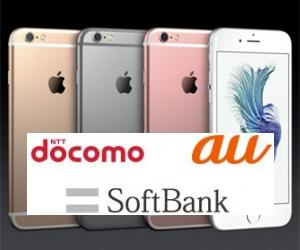 iPhone 6s Plus 価格