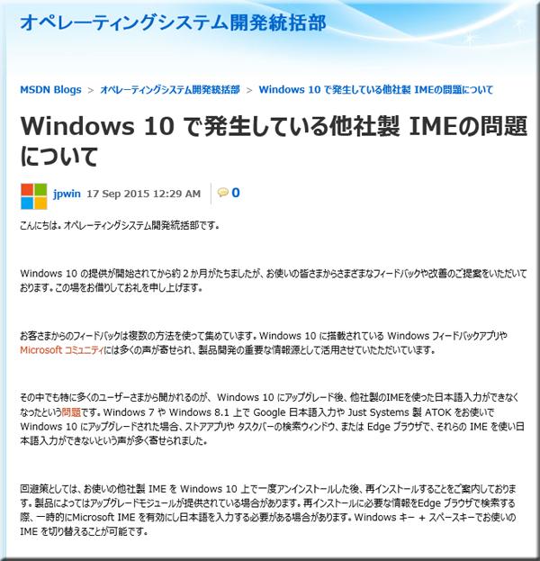 Windows 10 トラブル IME