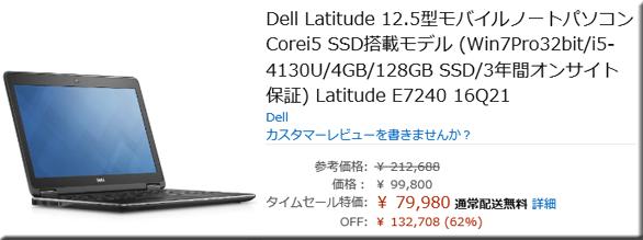 Amazon セール モバイル ノートパソコン