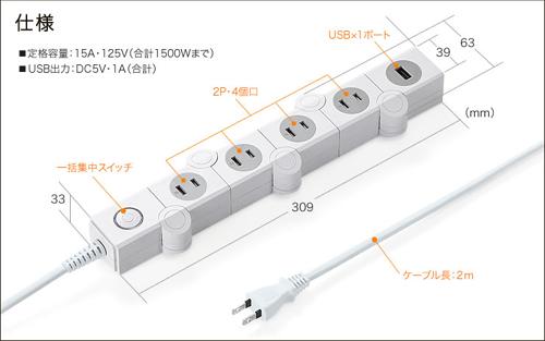 便利タップ TAP-B51