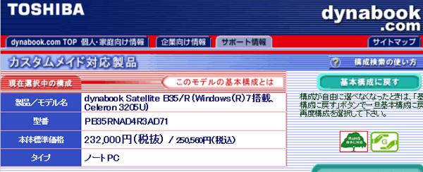楽天スーパーSALE 東芝 ノートパソコン