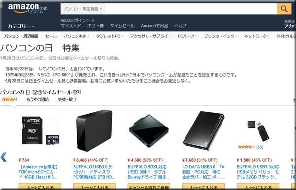 Amazonセール速報 パソコンの日 記念タイムセール