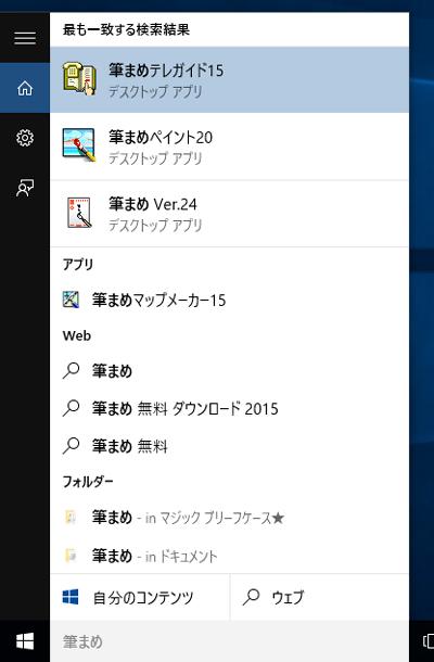 Windows 10 検索ボックス