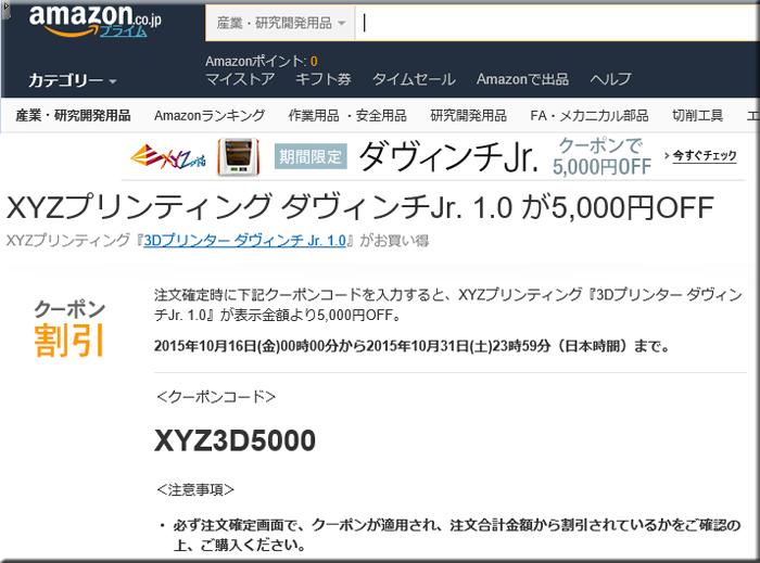 Amazonセール速報 3Dプリンター ダヴィンチ Jr