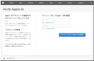 Apple フィッシングサイト