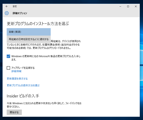 Windows 10 Update 再起動させない