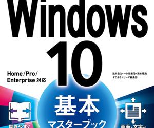 できるポケットWindows 10 基本マスターブック