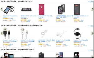 Amazonセール microSDカード まとめ買い!お得キャンペーン