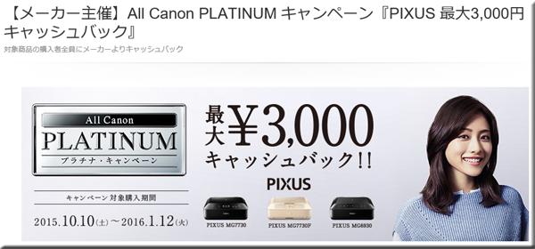Amazonセール キャノン PIXUS キャッシュバック