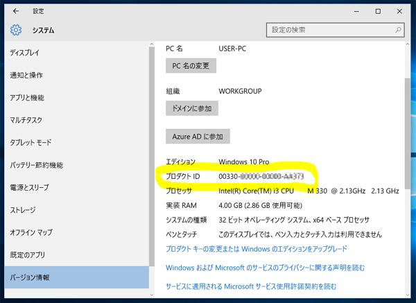 Windows プロダクトキー