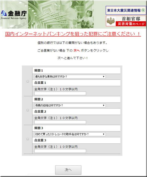 金融庁 フィッシングサイト