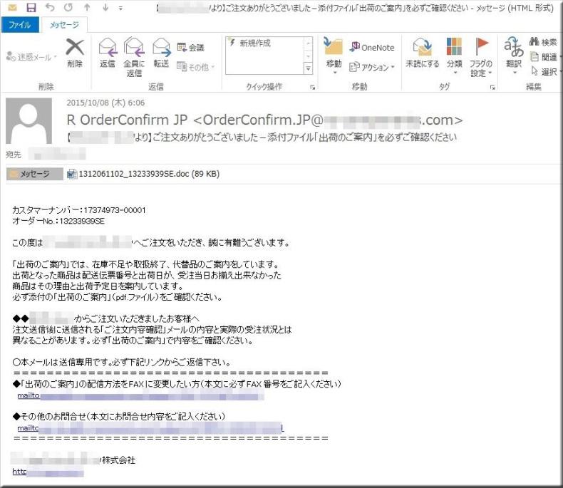 注文確認 複合機 偽メール