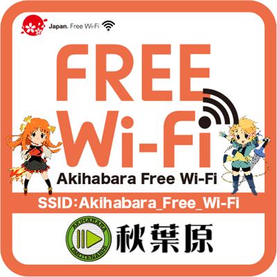 Akihabara Free Wi-Fi 秋葉原 フリーWi-Fi