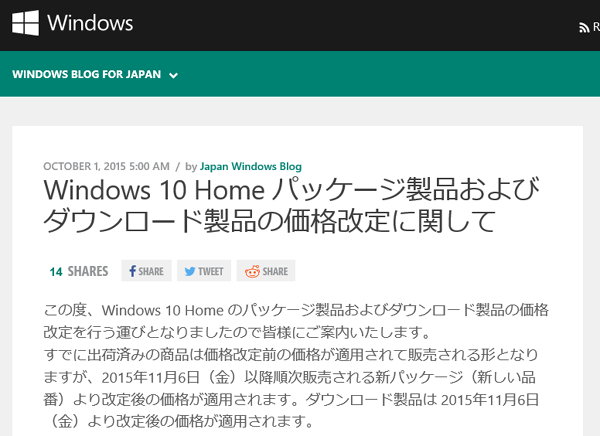 Windows 10 Home 値上げ