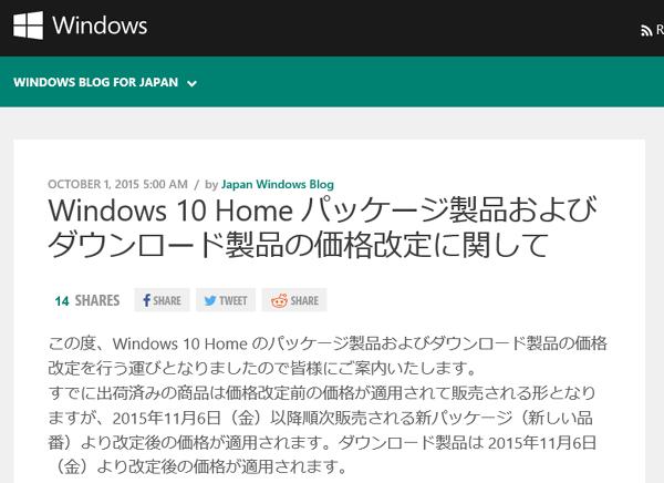 Windows 10 Home 値上げ
