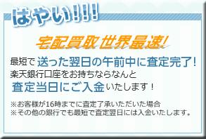 フィギュア買取【もえたく】