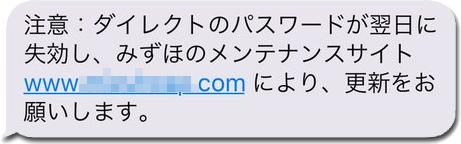 みずほ銀行 フィッシングメール 偽サイト