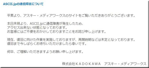 ASCII アノニマス サイバー攻撃 DDoS攻撃 アスキー