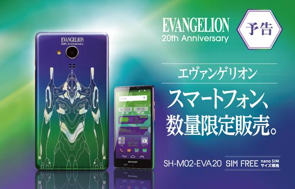 エヴァンゲリオン スマートフォン SH-M02-EVA20