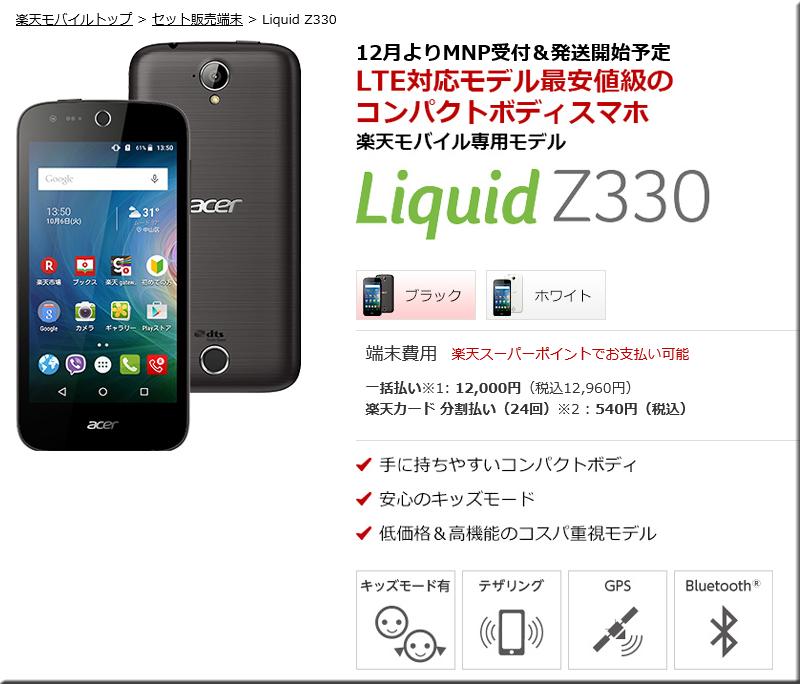 楽天モバイル Acer LTE対応スマホ 格安SIM