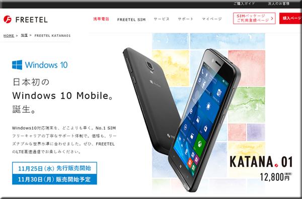 FREETEL Windows10 スマホ KATANA 01