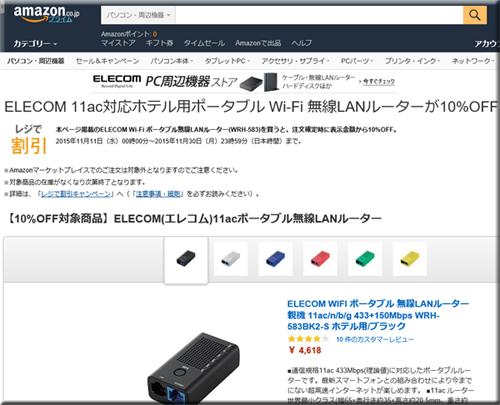 Amazonセール ホテル用 ポータブル Wi-Fi 無線LANルーター 割引