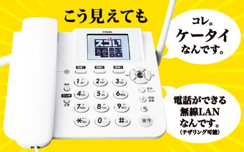 エックスモバイル SIMフリー スゴい電話 AK-010