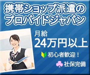 携帯ショップ 派遣 プロバイドジャパン