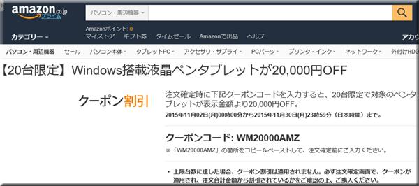 Amazonセール ワコム Windows搭載液晶ペンタブレット キャンペーン