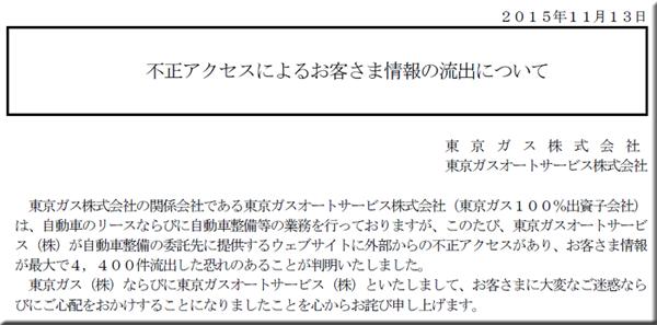 東京ガス 子会社 サイバー攻撃 情報流出