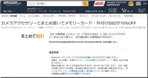 Amazonセール カメラアクセサリー メモリーカード 外付けSSD まとめ買い お得キャンペーン