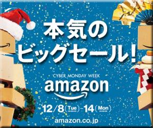 Amazon 本気のビッグセール サイバーマンデーセール