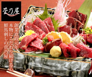 馬肉専門店「菅乃屋ミート」