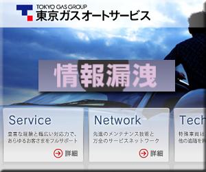東京ガス 子会社 サイバー攻撃 情報流出 情報漏えい