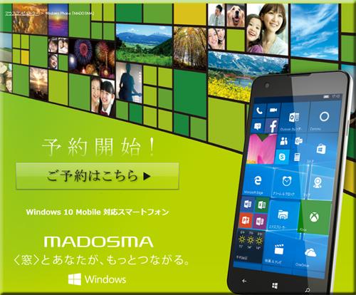 Windows 10 Mobile MADOSMA マウスコンピューター