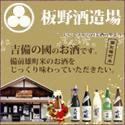 岡山地酒 板野酒造場