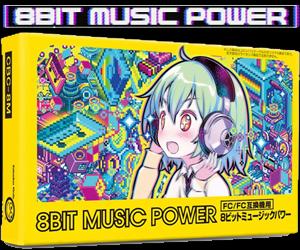 新作 ファミコンカセット 8BIT MUSIC POWER