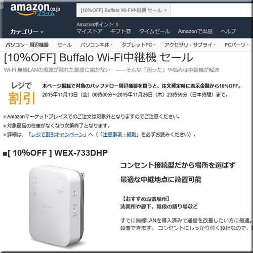 Amazonセール バッファロー Buffalo Wi-Fi中継機 割引