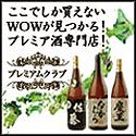 九州・世界の希少酒・限定品専門モール プレミアムクラブ