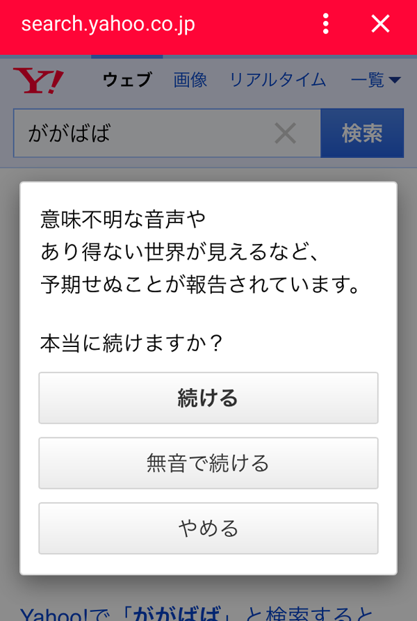 ががばば Yahoo!検索