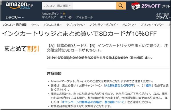 Amazonセール インクカートリッジ SDカード まとめ買い!お得キャンペーン