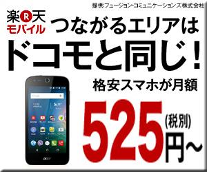 楽天モバイル LTE対応スマホ 格安SIM