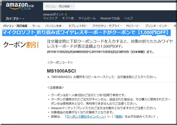 Amazonセール マイクロソフト モバイルキーボード