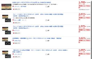 ソニー ベータビデオカセット マイクロMVカセットテープ 出荷終了 楽天市場