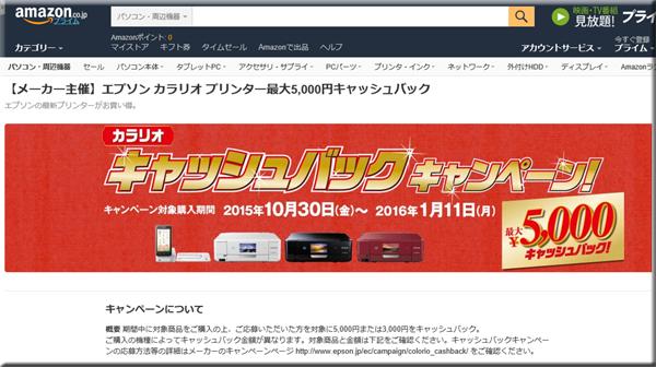 Amazonセール エプソン カラリオ プリンター キャッシュバック