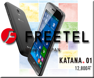 FREETEL Windows10 スマホ KATANA 01